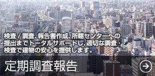 広島・岡山の定期調査報告なら!検査や調査、報告書作成、所轄センターへの提出までトータルサポートし、適切な調査・検査で建物の安心を提供します。