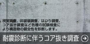 広島・岡山の耐震診断に伴うコア抜き調査なら!視覚調査、非破壊調査、はつり調査、コア抜き調査など各種の試験検査により構造物の健全性を診断します